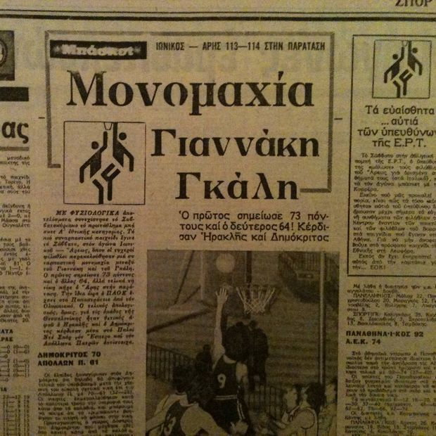Απόκομμα εφημερίδας για την μονομαχία Γκάλη-Γιαννάκη