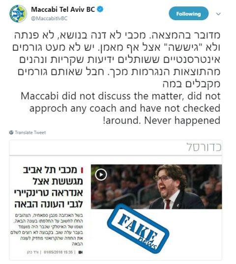 Η Μακάμπι Τελ Αβίβ καταγγέλλει τα... fake news για Τρινκιέρι