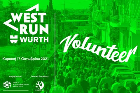 Γίνε εθελοντής στο 1ο West Run Würth και ζήστο από μέσα