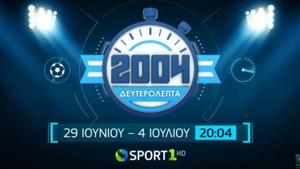 Νέα επετειακή εκπομπή της COSMOTE TV για το έπος του 2004