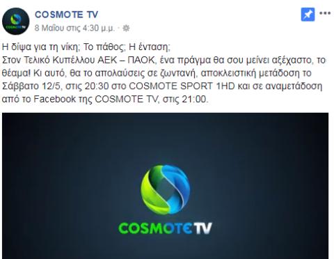 """""""Ελεύθερος"""" μόνο στο Facebook ο τελικός ΑΕΚ - ΠΑΟΚ!"""