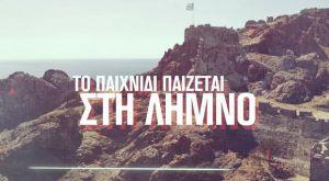 Ήφαιστος Λήμνου: Το εντυπωσιακό promo video για τη νέα σεζόν