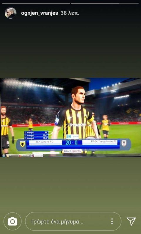 Ο Βράνιες νίκησε 20-0 τον ΠΑΟΚ στο Pro Evolution Soccer!