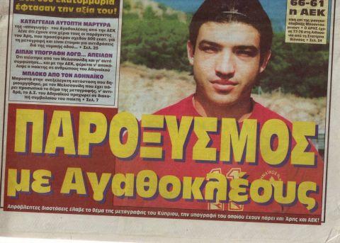"""Αθηναϊκός: Τo μεγαλείo και η πτώση των """"Λόρδων"""" του Βύρωνα"""