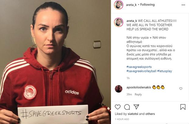 Οι αθλήτριες βόλεϊ ζητούν άρση του λουκέτου στον αθλητισμό