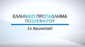 Ποια κανάλια του Novasports δείχνουν ΑΕΚ, ΠΑΟΚ, Ολυμπιακό και Πανιώνιο
