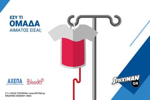 Εθελοντική αιμοδοσία την Τετάρτη (30/03) από την Stoiximan