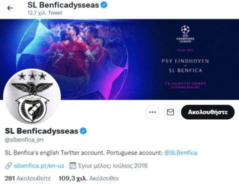 Η Μπενφίκα άλλαξε όνομα στο Twitter για χάρη του Οδυσσέα Βλαχοδήμου