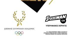 «Η Stoiximan ανανεώνει τη συνεργασία της με την Διεθνή Ολυμπιακή Ακαδημία»