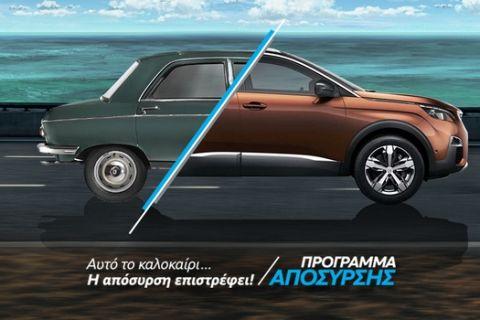 Συνεχίζεται η απόσυρση της Peugeot