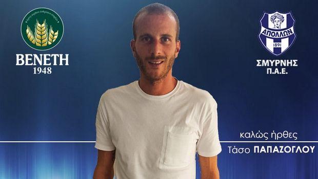 Επίσημο: Παίκτης του Απόλλωνα Σμύρνης ο Παπάζογλου