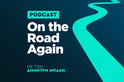 On the road again με τον Δημήτρη Μπαλή, το νέο podcast του SPORT24 αποκλειστικά για την αυτοκίνηση