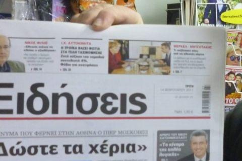 Τηλεθέαση Εθνικής, έκλεισε εφημερίδα
