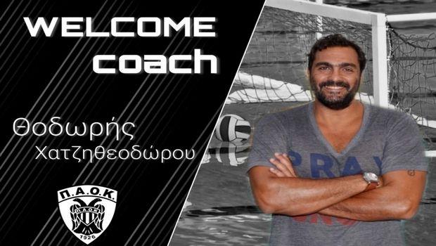 ΠΑΟΚ πόλο: Νέος προπονητής ο Χατζηθεοδώρου
