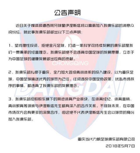 Οι Κινέζοι ανακοίνωσαν ότι δεν θα υπογράψουν τον Ινιέστα