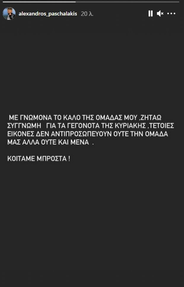 To story του Πασχαλάκη