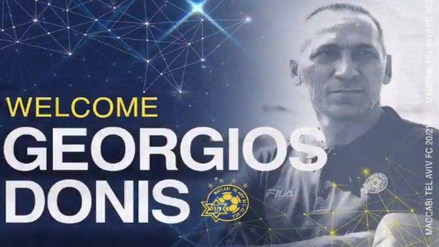 Επίσημο: Νέος προπονητής της Μακάμπι ο Γιώργος Δώνης