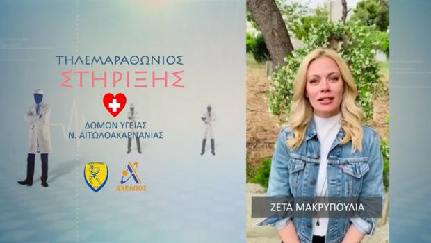 Παναιτωλικός: Η Ζέτα Μακρυπούλια στηρίζει τον τηλεμαραθώνιο για την ενίσχυση δομών υγείας