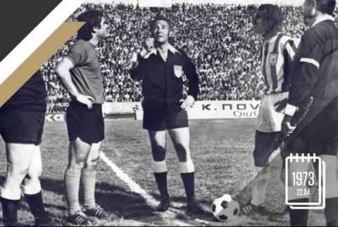 Το χαμένο πρωτάθλημα του 1973