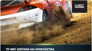 Το WRC ζωντανά και αποκλειστικά στην COSMOTE TV έως και το 2020