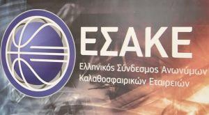 Κορονοϊός: Κλειστά για απολύμανση τα γραφεία του ΕΣΑΚΕ