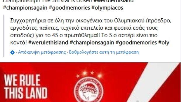 """Φουστέρ για Ολυμπιακό: """"Το 5ο αστέρι είναι πιο κοντά"""""""
