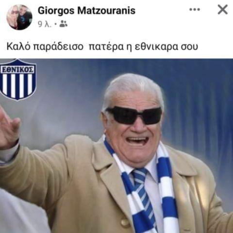 Έφυγε από τη ζωή ο Γιάννης Ματζουράνης