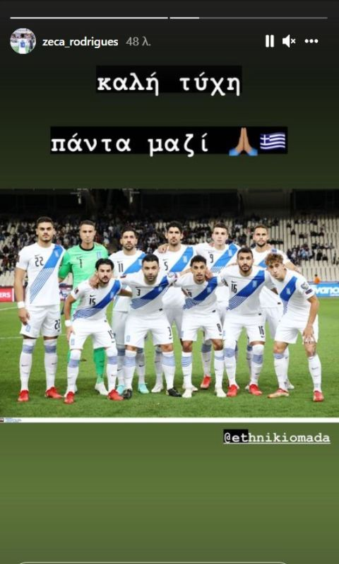 Ο Ζέκα εύχεται μέσω insta story καλή τύχη στην Εθνική για το ματς με τη Γεωργία