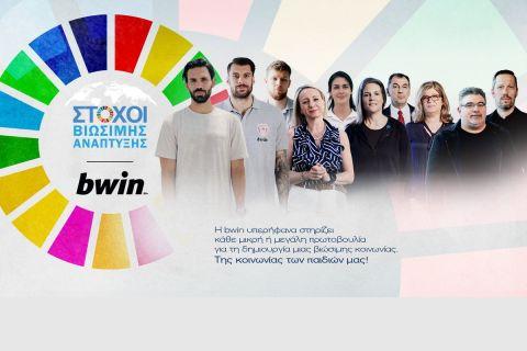 bwin: Όλοι μαζί για τη βιώσιμη ανάπτυξη, με πρωταγωνιστές παίκτες του Ολυμπιακού