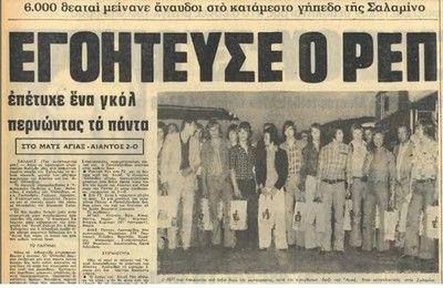 Όταν ο Άγιαξ ήρθε στην Ελλάδα