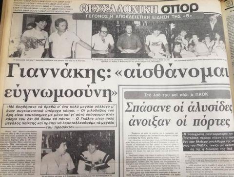 """Σαν σήμερα: """"Σεισμός στην Θεσσαλονίκη, ο Γιαννάκης στον Άρη"""""""