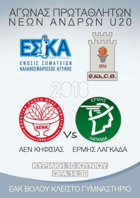 "U20: Στον Βόλο ο ""τελικός"" ΑΕΝΚ - Ερμής Λαγκαδά"