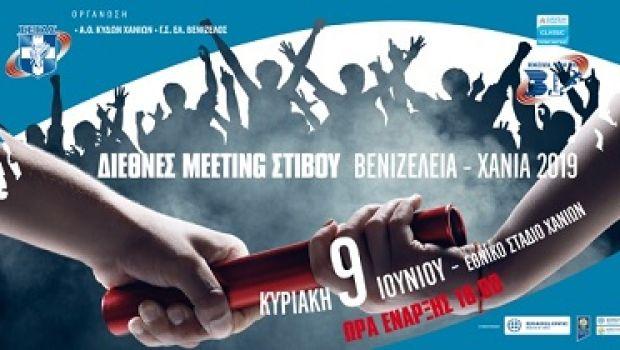 Η ελίτ του ελληνικού στίβου δίνει ραντεβού στο μίτινγκ