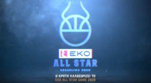 ΕΣΑΚΕ: Το εντυπωσιακό promo video για το EKO All Star Game