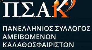 """Και ο ΠΣΑΚ εναντίον της EuroLeague: """"Όχι παιχνίδια στις πλάτες μας"""""""