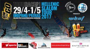 Ο πρώτος αγώνας του Πανελληνίου Πρωταθλήματος Slalom 2017 στο Δρέπανο Αχαΐας