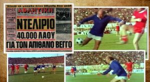 Όταν ο… ποδοσφαιριστής Βέγγος μάζεψε 40.000 κόσμο στη Νέα Φιλαδέλφεια!