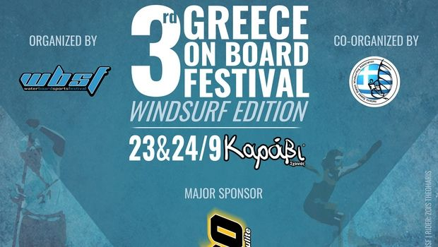Έρχεται το 3rd GREECE ON BOARD FESTIVAL στο Σχοινιά by FRULITE ONTHEGO