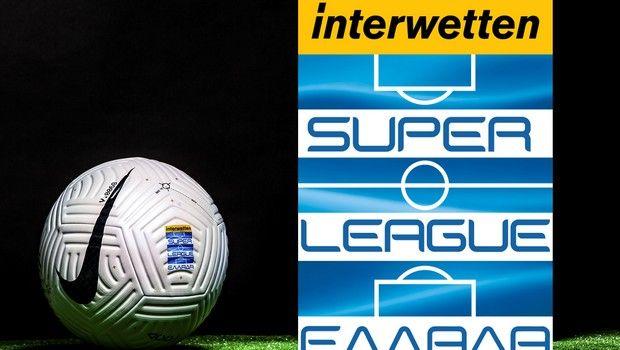 Super League Interwetten: Το πρόγραμμα της 3ης αγωνιστικής