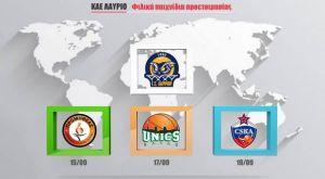 Το Λαύριο υποδέχεται ΤΣΣΚΑ Μόσχας και Ούνικς Καζάν