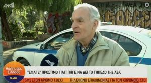 Η συγκίνηση του ΑΕΚτζη παππού και το έγγραφο που ήταν κανονικά στην τσέπη του