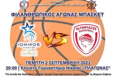 Η αφίσα του φιλικού ανάμεσα σε Ιωνικό και Ολυμπιακό