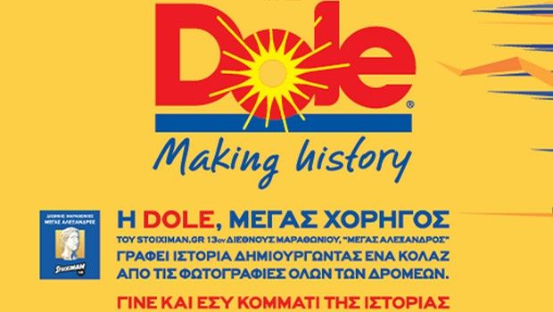 Ο διαγωνισμός της Dole Hellas για τον Stoiximan.gr 13ο Διεθνή Μαραθώνιο