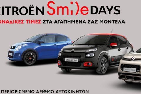 Citroen Smile Days με προσφορές