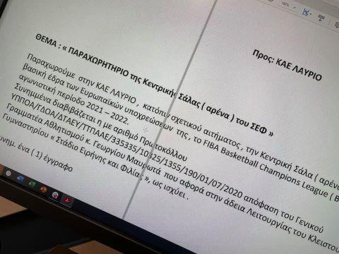 Η επιστολή της διοίκησης του ΣΕΦ με την οποία παραχωρεί το στάδιο στο Λαύριο για τους αγώνες του στο BCL