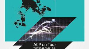 "To ""ACP on Tour"" φιλοξενεί η ΠΑΕ ΠΑΟΚ"