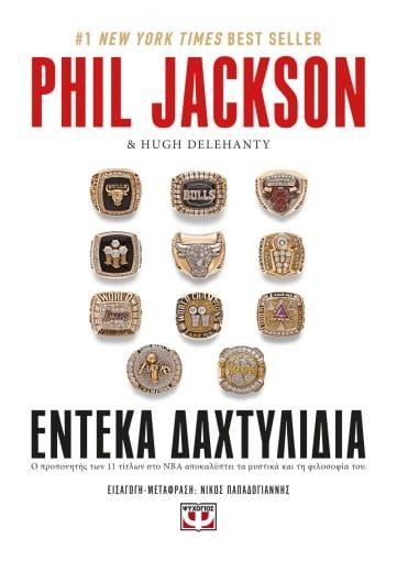 Φιλ Τζάκσον: Ο χίπης που κυβέρνησε το ΝΒΑ
