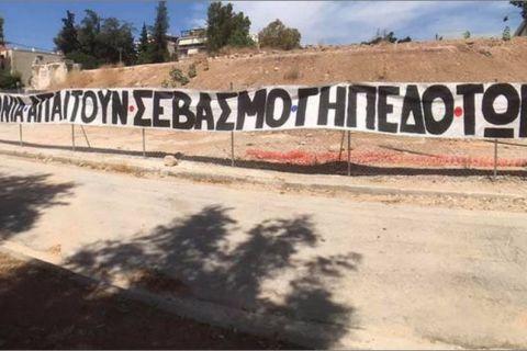 Γήπεδο μπάσκετ Πανιωνίου: Το γιοφύρι της Αρτάκης