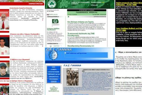Πώς ήταν οι επίσημες ιστοσελίδες των ομάδων πριν από 15 χρόνια