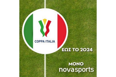 Το Coppa Italia και το Supercoppa Italiana θα σηκώνονται στον ουρανό του Novasports μέχρι το 2024!